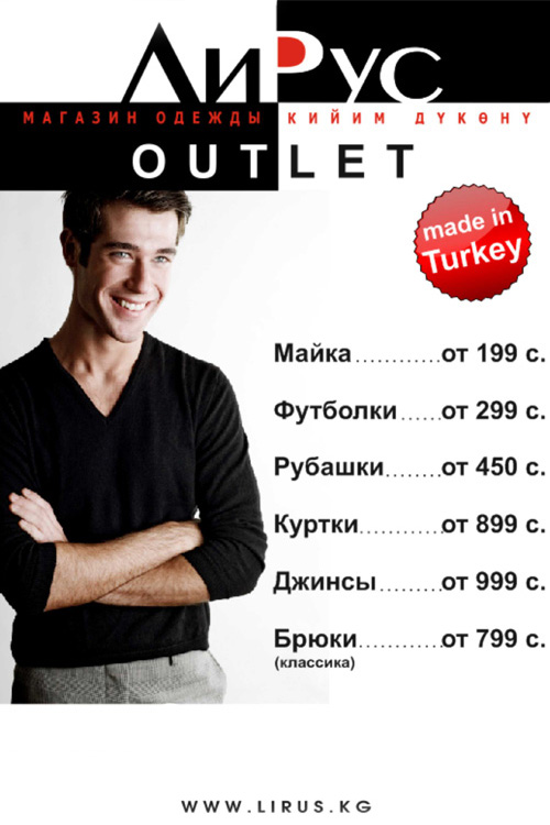 Лирусoutlet