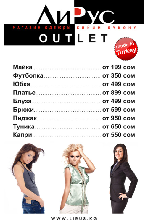 Лирус outlet